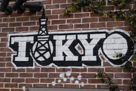 东京, 涂鸦, 墙上, 房子门面, 艺术, 街头艺术, 喷雾器